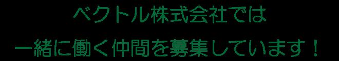 ベクトル(株)