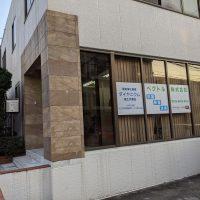 ベクトル東京支店